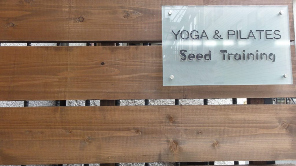 Seed Training sign