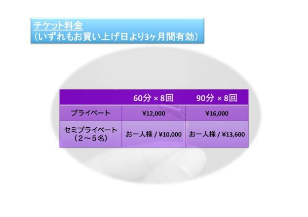 Seed Training シードトレーニング 出張レッスン 料金 プライベート 12,000円 16,000円 セミプライベート お一人様10,000円 13,600円