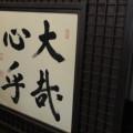 zen,yoga,mind,spirit,Seed Training,health,mental,