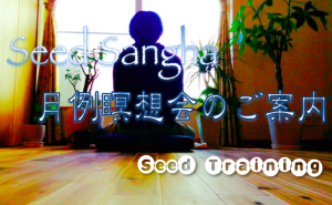 Seed Training(シードトレーニング)ヨガ瞑想会