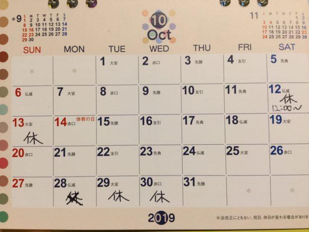 Seed Training シードトレーニング ヨガ 陰ヨガ ピラティス Yoga Yin Yoga 初心者 イベント 体験 尼崎 兵庫 大阪 西宮 伊丹 宝塚 呼吸法 瞑想 メディテーション マインドフルネス タイ古式マッサージ スケジュール スタジオ 2019年10月
