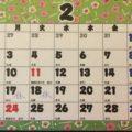 Seed Training シードトレーニング ヨガ ピラティス タイ古式マッサージ 筋膜リリース 尼崎 大阪市 西宮 神戸 スタジオスケジュール2020年2月
