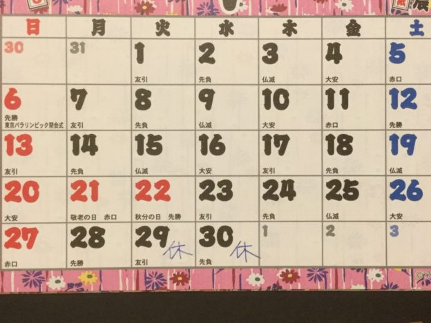 Seed Training シードトレーニング 尼崎 西宮 伊丹 宝塚 神戸 大阪市 ヨガ ピラティス プライベート スケジュール 2020年9月