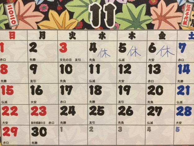 Seed Training シードトレーニング 尼崎 西宮 伊丹 宝塚 神戸 大阪市 ヨガ ピラティス プライベート スケジュール 2020年11月