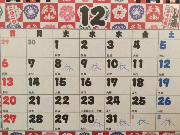 Seed Training シードトレーニング 尼崎 西宮 伊丹 宝塚 神戸 大阪市 ヨガ ピラティス プライベート スケジュール 2020年12月