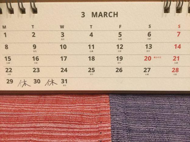 Seed Training シードトレーニング 尼崎 西宮 伊丹 宝塚 神戸 大阪市 ヨガ ピラティス プライベート スケジュール 2021年3月
