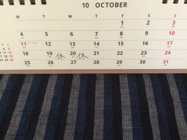 Seed Training シードトレーニング 尼崎 西宮 伊丹 宝塚 神戸 大阪市 ヨガ ピラティス プライベート スケジュール 2021年10月